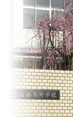 桜塚高等学校外観